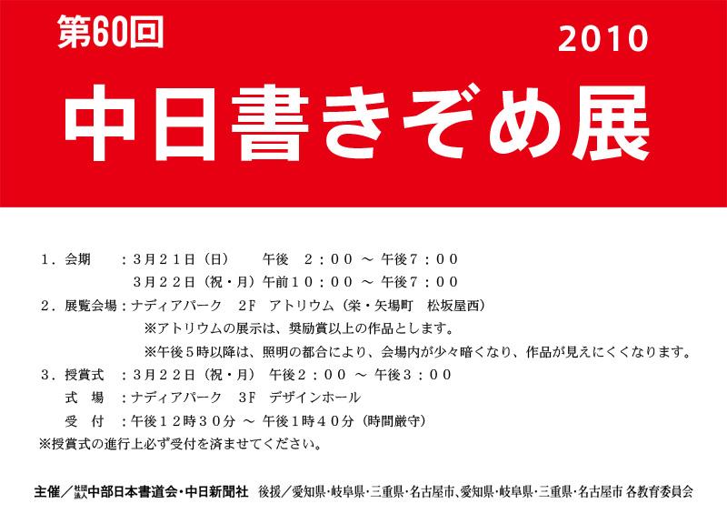 http://cn-sho.or.jp/gy/%E3%81%8B%E3%81%8D%E3%81%9E%E3%82%8160%E5%9B%9E.jpg