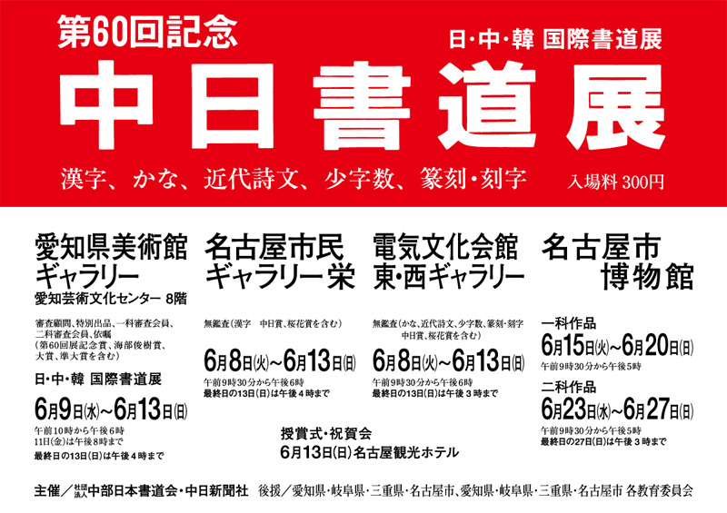 http://cn-sho.or.jp/gy/%E4%B8%AD%E6%97%A5%E6%9B%B8%E9%81%93%E4%BC%9A60%E5%9B%9E.jpg