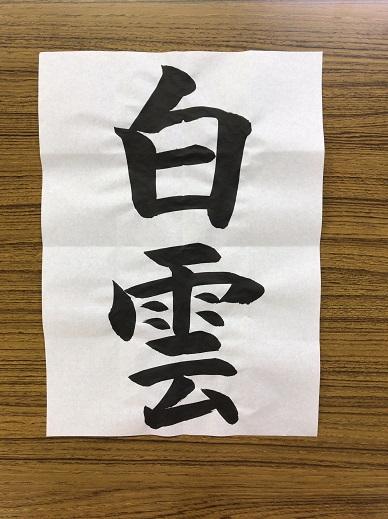 http://cn-sho.or.jp/gy/%E5%A4%A7%E6%B1%A0%E3%83%BB04-%E7%99%BD%E9%9B%B2.jpg