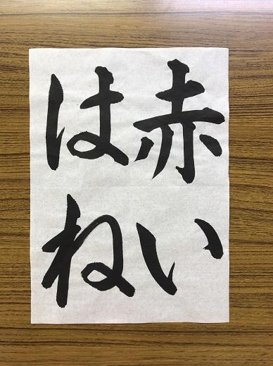 http://cn-sho.or.jp/gy/%E5%A4%A9%E9%87%8E-01-%E8%B5%A4%E3%81%84%E3%81%AF%E3%81%AD.jpg