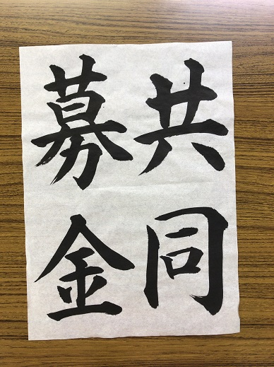 http://cn-sho.or.jp/gy/%E5%A4%A9%E9%87%8E-02-%E5%85%B1%E5%90%8C%E5%8B%9F%E9%87%91.jpg