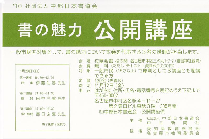 http://cn-sho.or.jp/gy/%E5%B9%B3%E6%88%90%EF%BC%92%EF%BC%92%E5%B9%B4%E5%BA%A6-%E5%85%AC%E9%96%8B%E8%AC%9B%E5%BA%A7.jpg
