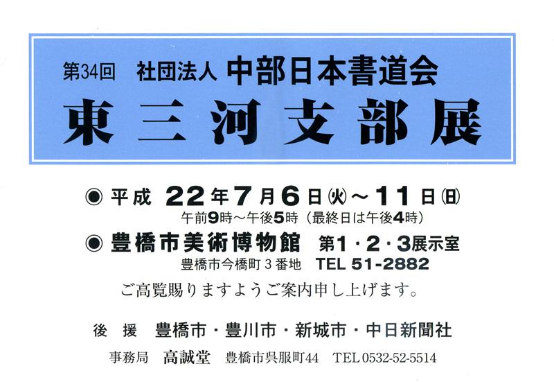 http://cn-sho.or.jp/gy/%E6%9D%B1%E4%B8%89%E6%B2%B3%E5%B1%95.jpg