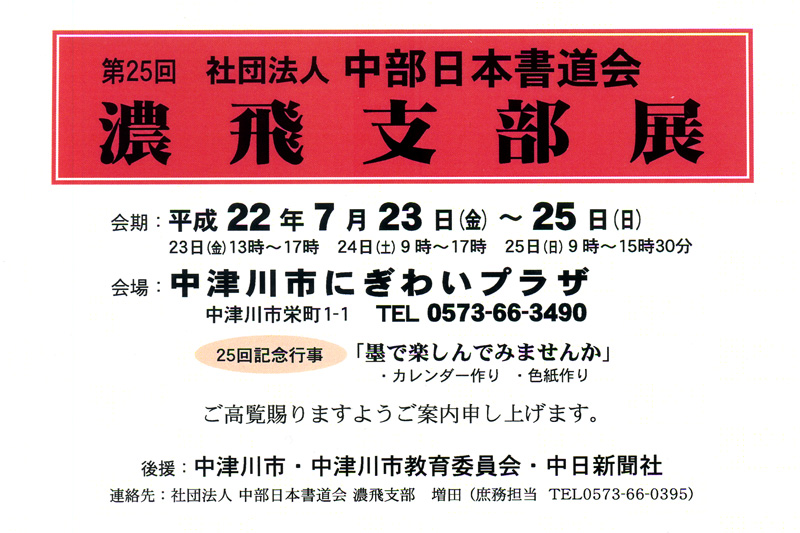 http://cn-sho.or.jp/gy/%E6%BF%83%E9%A3%9B%E6%94%AF%E9%83%A825.jpg