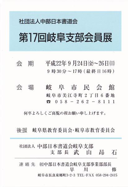 http://cn-sho.or.jp/gy/%E7%AC%AC17%E5%9B%9E%E5%B2%90%E9%98%9C%E6%94%AF%E9%83%A8%E4%BC%9A%E5%93%A1%E5%B1%95.jpg