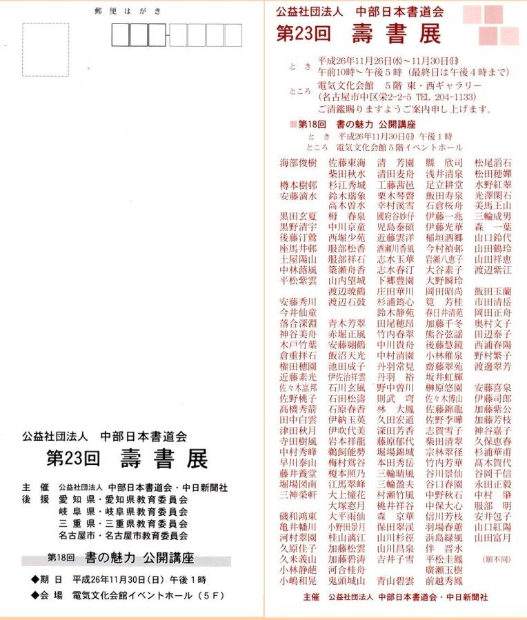 http://cn-sho.or.jp/gy/%E7%AC%AC23%E5%9B%9E%E5%A3%BD%E6%9B%B8%E5%B1%95-%E6%A1%88%E5%86%85%E3%81%AF%E3%81%8C%E3%81%8D.jpg