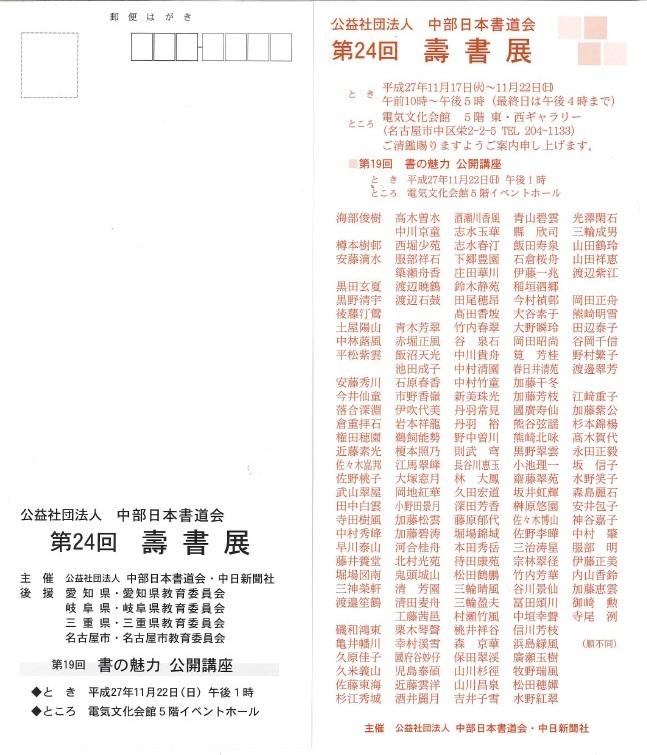 http://cn-sho.or.jp/gy/%E7%AC%AC24%E5%9B%9E%E5%A3%BD%E6%9B%B8%E5%B1%95.jpg