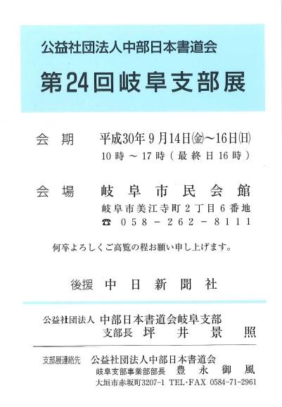 http://cn-sho.or.jp/gy/%E7%AC%AC24%E5%9B%9E%E5%B2%90%E9%98%9C%E6%94%AF%E9%83%A8.jpg