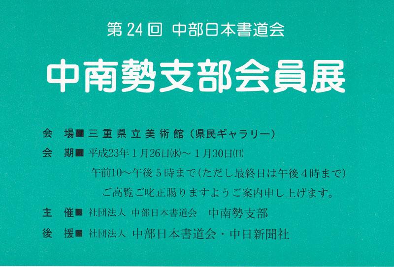 http://cn-sho.or.jp/gy/%E7%AC%AC24%E5%9B%9E-%E4%B8%AD%E5%8D%97%E5%8B%A2%E6%94%AF%E9%83%A8%E4%BC%9A%E5%93%A1%E5%B1%95.jpg