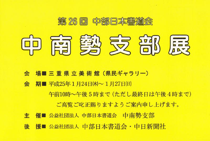 http://cn-sho.or.jp/gy/%E7%AC%AC26%E5%9B%9E%E4%B8%AD%E5%8D%97%E5%8B%A2%E6%94%AF%E9%83%A8%E5%B1%95.jpg
