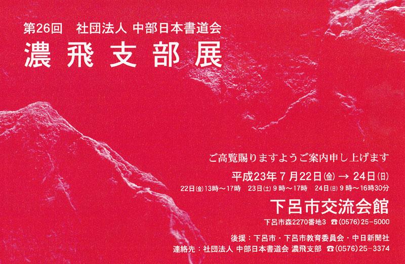 http://cn-sho.or.jp/gy/%E7%AC%AC26%E5%9B%9E%E6%BF%83%E9%A3%9B%E6%94%AF%E9%83%A8%E5%B1%95.jpg