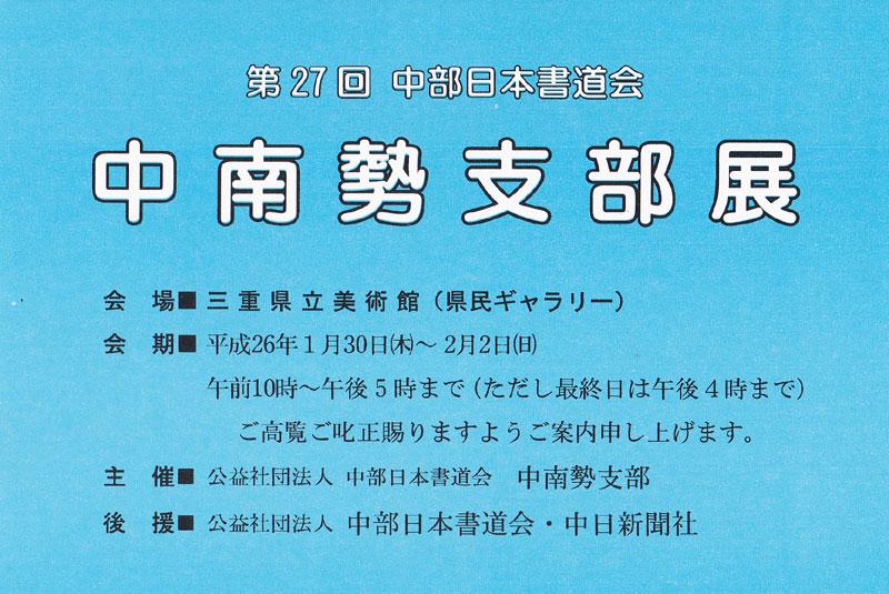 http://cn-sho.or.jp/gy/%E7%AC%AC27%E5%9B%9E%E4%B8%AD%E5%8D%97%E5%8B%A2%E6%94%AF%E9%83%A8%E5%B1%95.jpg