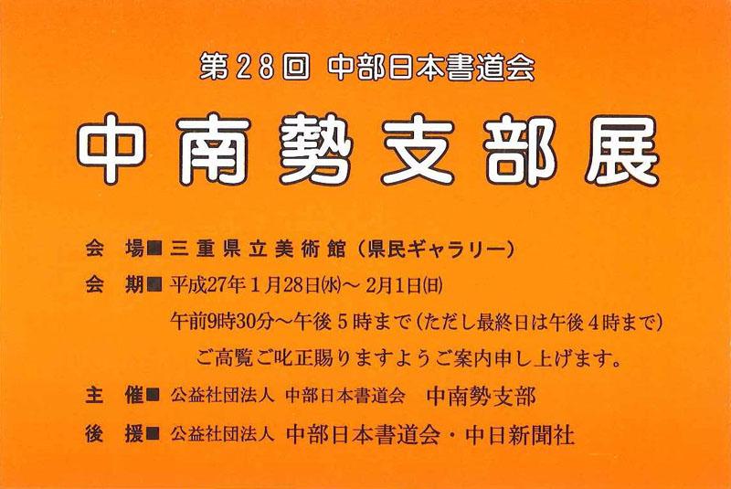 http://cn-sho.or.jp/gy/%E7%AC%AC28%E5%9B%9E%20%E4%B8%AD%E5%8D%97%E5%8B%A2%E6%94%AF%E9%83%A8%E5%B1%95.jpg