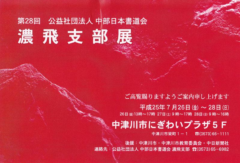 http://cn-sho.or.jp/gy/%E7%AC%AC28%E5%9B%9E%E6%BF%83%E9%A3%9B%E6%94%AF%E9%83%A8%E5%B1%95.jpg