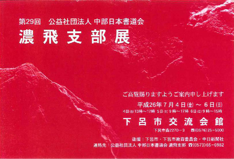 http://cn-sho.or.jp/gy/%E7%AC%AC29%E5%9B%9E%E6%BF%83%E9%A3%9B%E6%94%AF%E9%83%A8%E5%B1%95.jpg