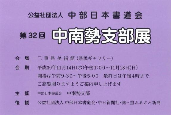 http://cn-sho.or.jp/gy/%E7%AC%AC32%E5%9B%9E%E4%B8%AD%E5%8D%97%E5%8B%A2%E6%94%AF%E9%83%A8%E5%B1%95%EF%BD%88301114-1118.jpg