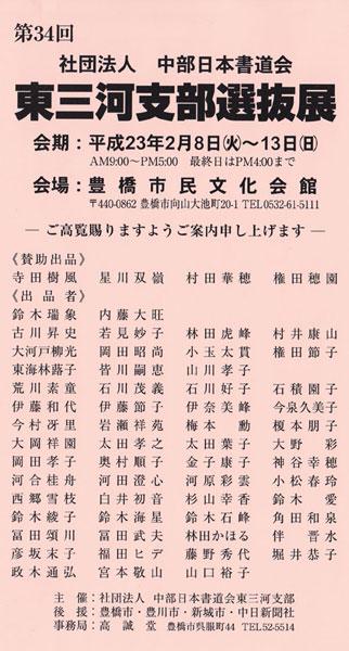 http://cn-sho.or.jp/gy/%E7%AC%AC34%E5%9B%9E-%E6%9D%B1%E4%B8%89%E6%B2%B3%E6%94%AF%E9%83%A8%E9%81%B8%E6%8A%9C%E5%B1%95.jpg