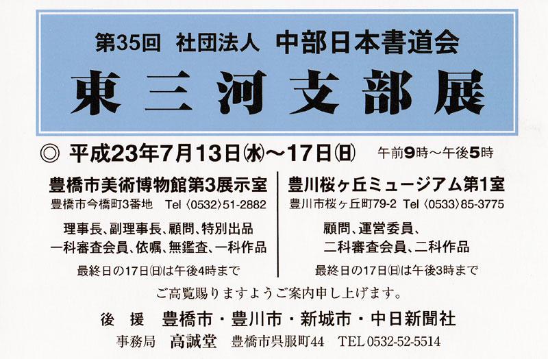 http://cn-sho.or.jp/gy/%E7%AC%AC35%E5%9B%9E%E6%9D%B1%E4%B8%89%E6%B2%B3%E6%94%AF%E9%83%A8%E5%B1%95.jpg