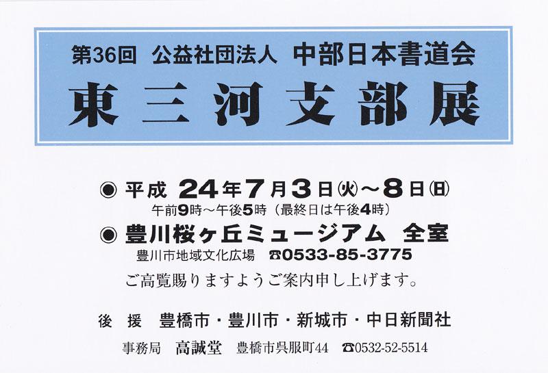 http://cn-sho.or.jp/gy/%E7%AC%AC36%E5%9B%9E%E6%9D%B1%E4%B8%89%E6%B2%B3%E6%94%AF%E9%83%A8%E5%B1%95.jpg