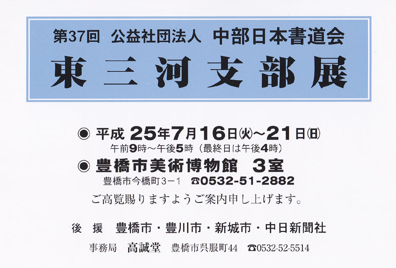 http://cn-sho.or.jp/gy/%E7%AC%AC37%E5%9B%9E%E6%9D%B1%E4%B8%89%E6%B2%B3%E6%94%AF%E9%83%A8%E5%B1%95.jpg