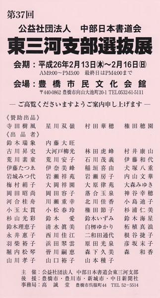 http://cn-sho.or.jp/gy/%E7%AC%AC37%E5%9B%9E%E6%9D%B1%E4%B8%89%E6%B2%B3%E6%94%AF%E9%83%A8%E9%81%B8%E6%8A%9C%E5%B1%95.jpg