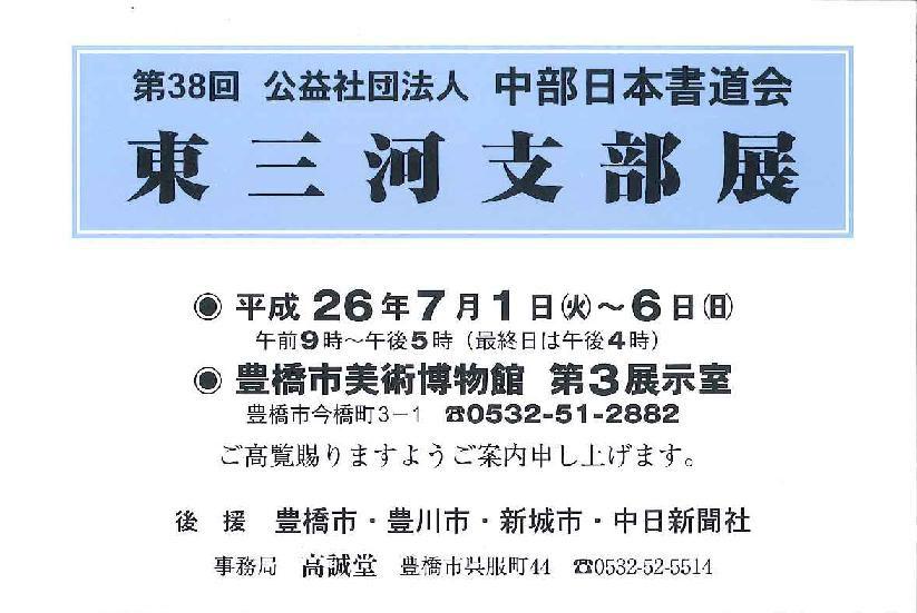 http://cn-sho.or.jp/gy/%E7%AC%AC38%E5%9B%9E-%E6%9D%B1%E4%B8%89%E6%B2%B3%E6%94%AF%E9%83%A8%E5%B1%95.jpg