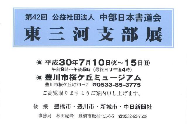 http://cn-sho.or.jp/gy/%E7%AC%AC42%E5%9B%9E%E6%9D%B1%E4%B8%89%E6%B2%B3%E6%94%AF%E9%83%A8%E5%B1%95.jpg