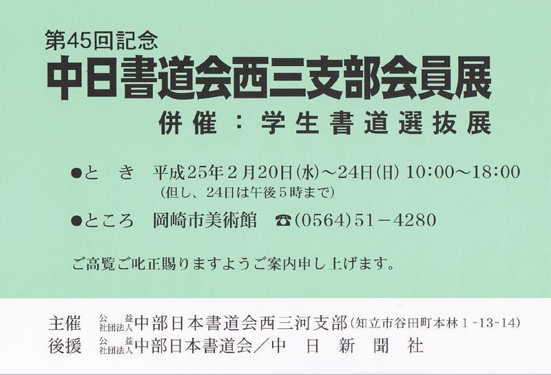 http://cn-sho.or.jp/gy/%E7%AC%AC45%E5%9B%9E%E8%A5%BF%E4%B8%89%E6%94%AF%E9%83%A8%E4%BC%9A%E5%93%A1%E5%B1%95.jpg