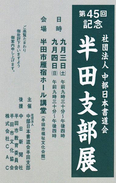 http://cn-sho.or.jp/gy/%E7%AC%AC45%E5%9B%9E%E8%A8%98%E5%BF%B5%E5%8D%8A%E7%94%B0%E6%94%AF%E9%83%A8%E5%B1%95.jpg