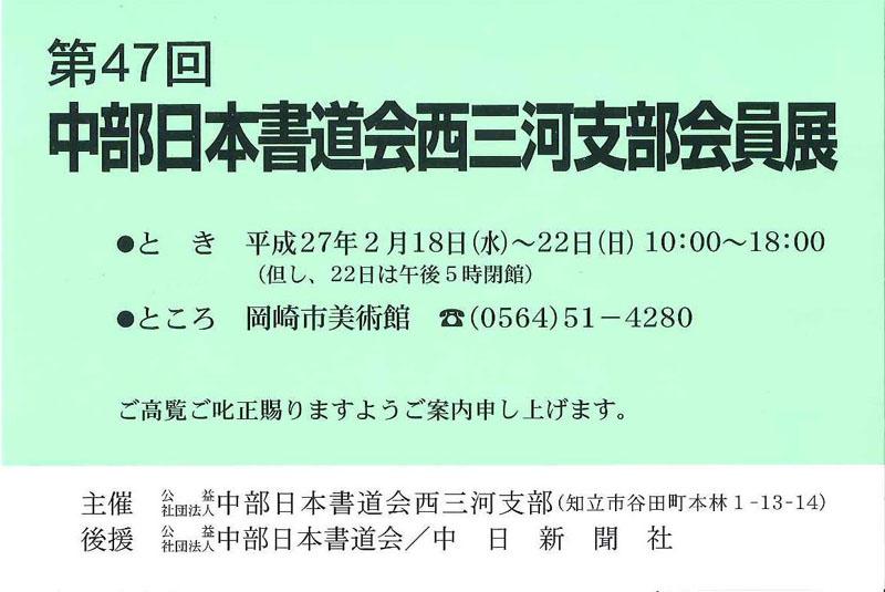 http://cn-sho.or.jp/gy/%E7%AC%AC47%E5%9B%9E%20%E8%A5%BF%E4%B8%89%E6%B2%B3%E6%94%AF%E9%83%A8%E4%BC%9A%E5%93%A1%E5%B1%95.jpg