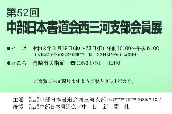 http://cn-sho.or.jp/gy/%E7%AC%AC52%E5%9B%9E%E8%A5%BF%E4%B8%89%E6%B2%B3%E6%94%AF%E9%83%A8%E4%BC%9A%E5%93%A1%E5%B1%9520200219-0223.jpg