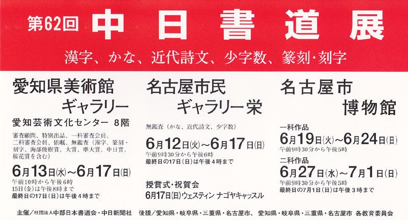 http://cn-sho.or.jp/gy/%E7%AC%AC62%E5%9B%9E%E4%B8%AD%E6%97%A5%E6%9B%B8%E9%81%93%E5%B1%95.jpg