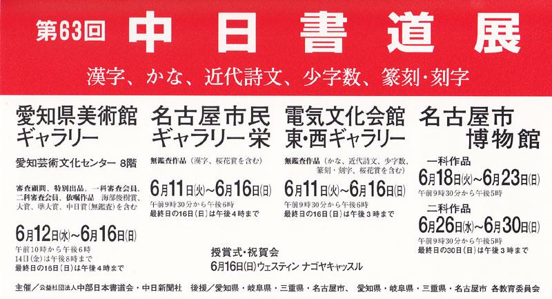 http://cn-sho.or.jp/gy/%E7%AC%AC63%E5%9B%9E%E4%B8%AD%E6%97%A5%E6%9B%B8%E9%81%93%E5%B1%95.jpg