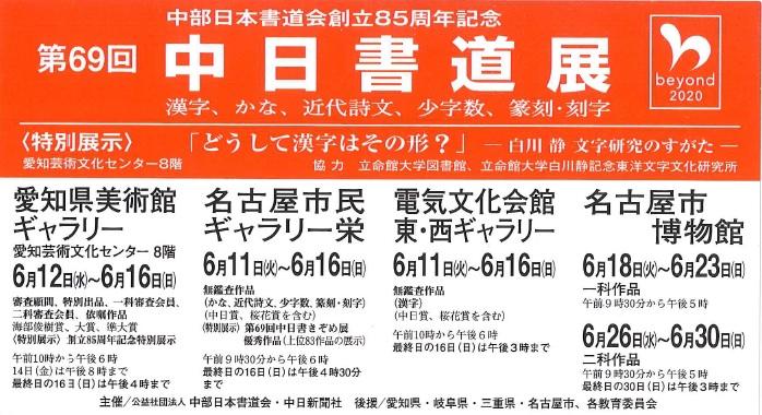http://cn-sho.or.jp/gy/%E7%AC%AC69%E5%9B%9E%E4%B8%AD%E6%97%A5%E6%9B%B8%E9%81%93%E5%B1%95%E3%81%AF%E3%81%8C%E3%81%8D120.jpg