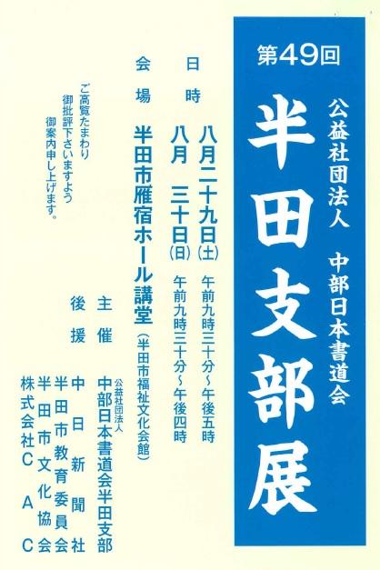 http://cn-sho.or.jp/gy/%EF%BD%88h270828-0830%E7%AC%AC49%E5%9B%9E%E5%8D%8A%E7%94%B0%E6%94%AF%E9%83%A8.jpg