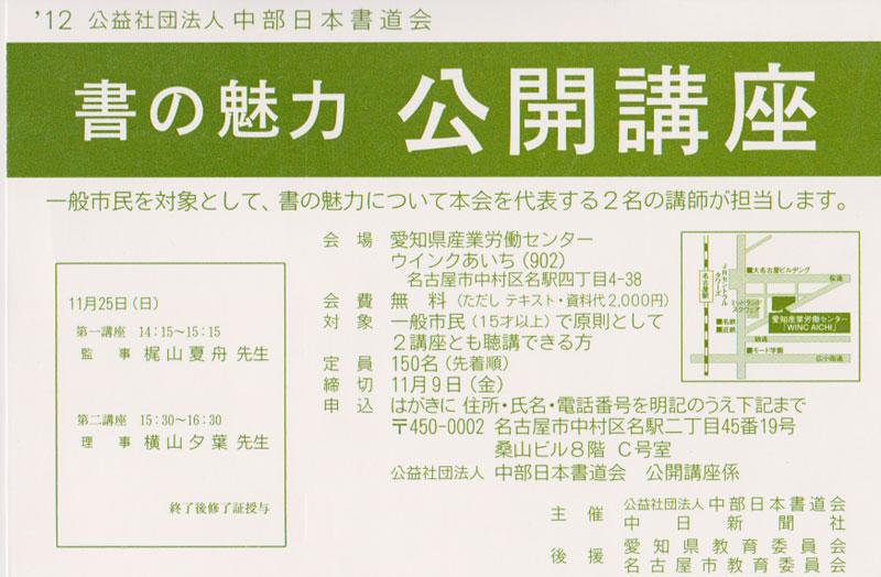 http://cn-sho.or.jp/gy/2012%E5%85%AC%E9%96%8B%E8%AC%9B%E5%BA%A7.jpg