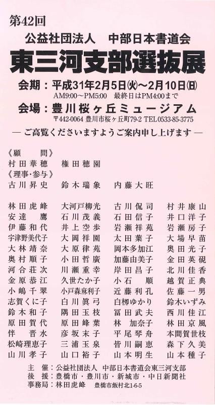http://cn-sho.or.jp/gy/20190205-0210%E6%9D%B1%E4%B8%89%E6%B2%B3%E6%94%AF%E9%83%A8.jpg