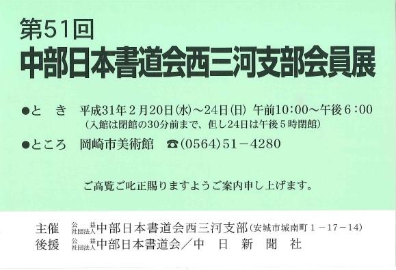 http://cn-sho.or.jp/gy/20190220-0224%E8%A5%BF%E4%B8%89%E6%B2%B3%E6%94%AF%E9%83%A8.jpg