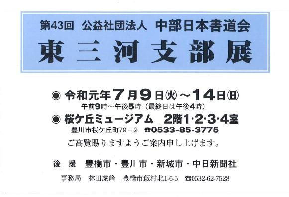 http://cn-sho.or.jp/gy/20190709-0714%E7%AC%AC43%E5%9B%9E%E6%9D%B1%E4%B8%89%E6%B2%B3%E6%94%AF%E9%83%A8%E5%B1%95.jpg