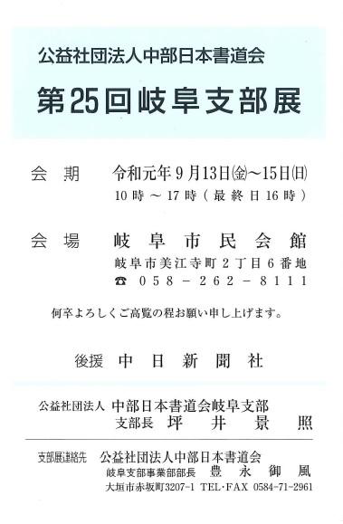 http://cn-sho.or.jp/gy/20190913-0915%E7%AC%AC25%E5%9B%9E%E5%B2%90%E9%98%9C%E6%94%AF%E9%83%A8%E5%B1%95.jpg