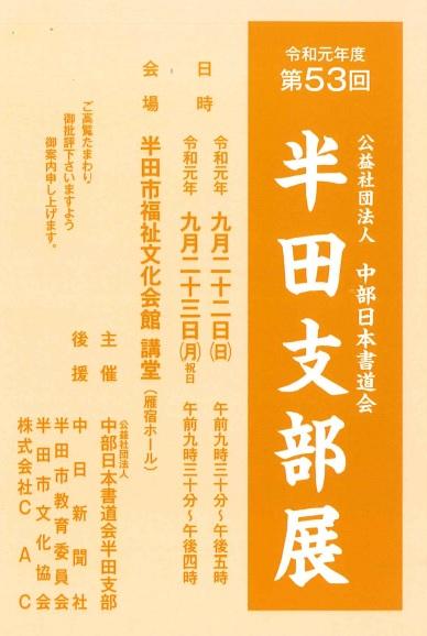 http://cn-sho.or.jp/gy/20190922-0923%E5%8D%8A%E7%94%B0%E6%94%AF%E9%83%A8%E5%B1%95.jpg