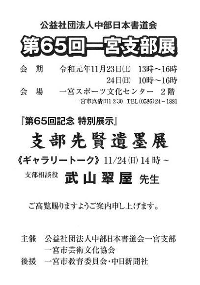http://cn-sho.or.jp/gy/20191123-1124%E7%AC%AC65%E5%9B%9E%E4%B8%80%E5%AE%AE%E6%94%AF%E9%83%A8%E5%B1%95.jpg