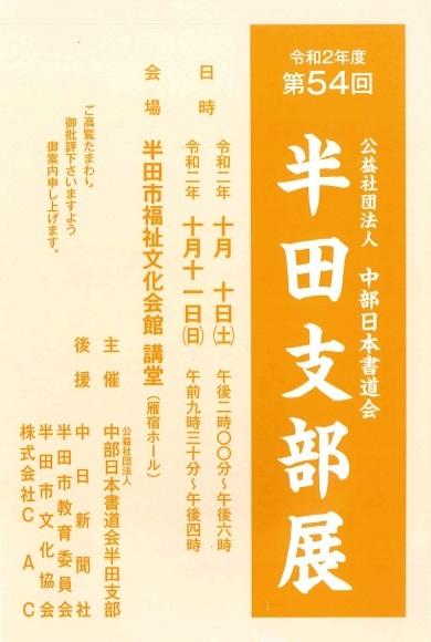 http://cn-sho.or.jp/gy/20201010-1011%E7%AC%AC54%E5%9B%9E%E5%8D%8A%E7%94%B0%E6%94%AF%E9%83%A8%E5%B1%95.jpg