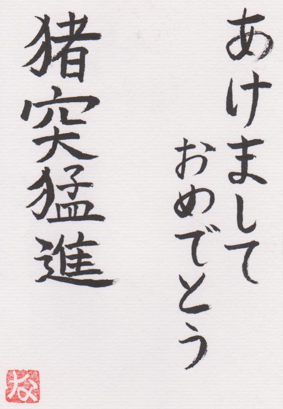 http://cn-sho.or.jp/gy/31-%E9%AB%981%E3%80%80%E4%B8%96%E5%8F%A4%E5%92%8C%E3%81%A4%E5%B8%8C.jpg