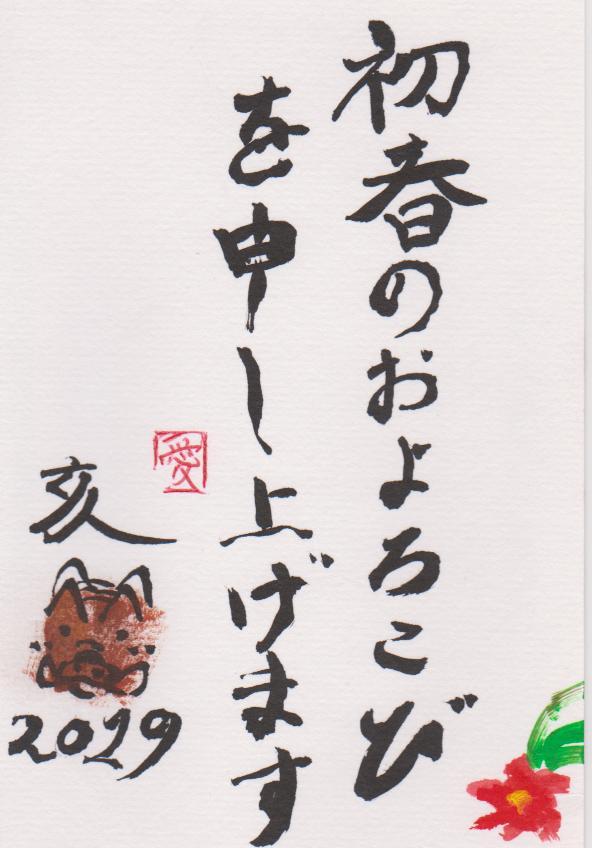http://cn-sho.or.jp/gy/32-%E9%AB%982%E3%80%80%E5%BB%A3%E7%94%B0%E6%84%9B%E5%94%AF.jpg