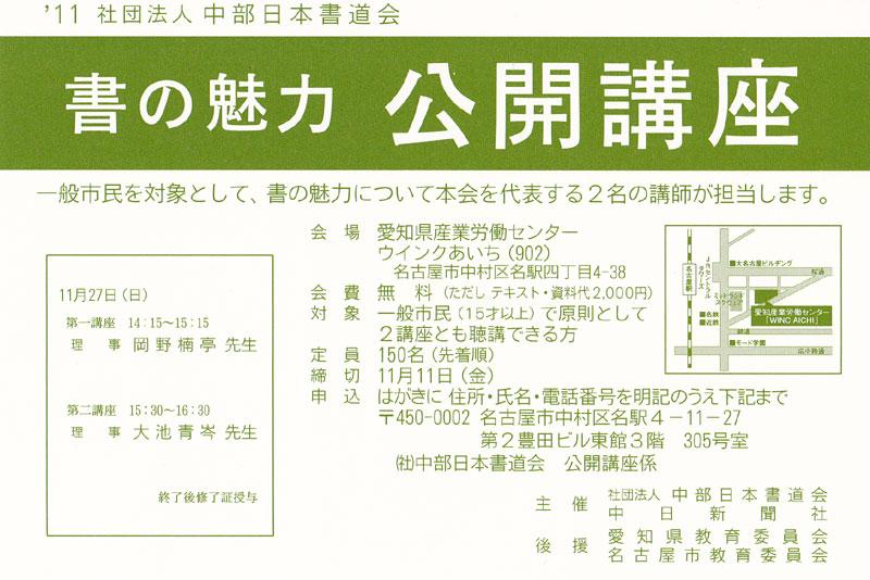 http://cn-sho.or.jp/gy/H23%E5%B9%B4%E5%BA%A6%E5%85%AC%E9%96%8B%E8%AC%9B%E5%BA%A7.jpg
