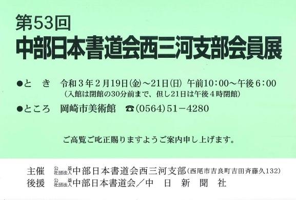 http://cn-sho.or.jp/gy/R30219-0221%E8%A5%BF%E4%B8%89%E6%B2%B3%E6%94%AF%E9%83%A8%E4%BC%9A%E5%93%A1%E5%B1%95.jpg