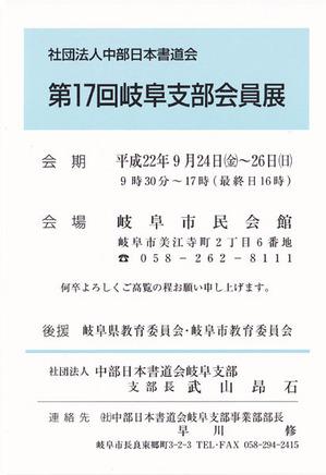 第17回岐阜支部会員展.jpg