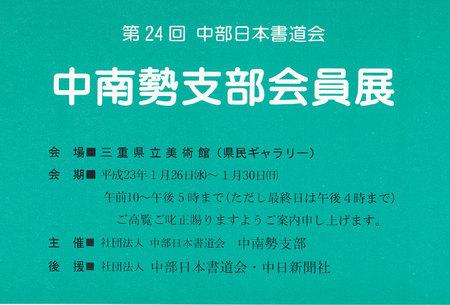 第24回-中南勢支部会員展.jpg