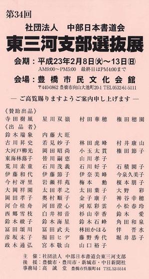 第34回-東三河支部選抜展.jpg